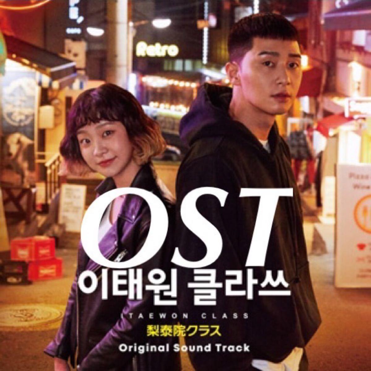 梨泰院クラス OST MV DVD パク・ソジュン DVD