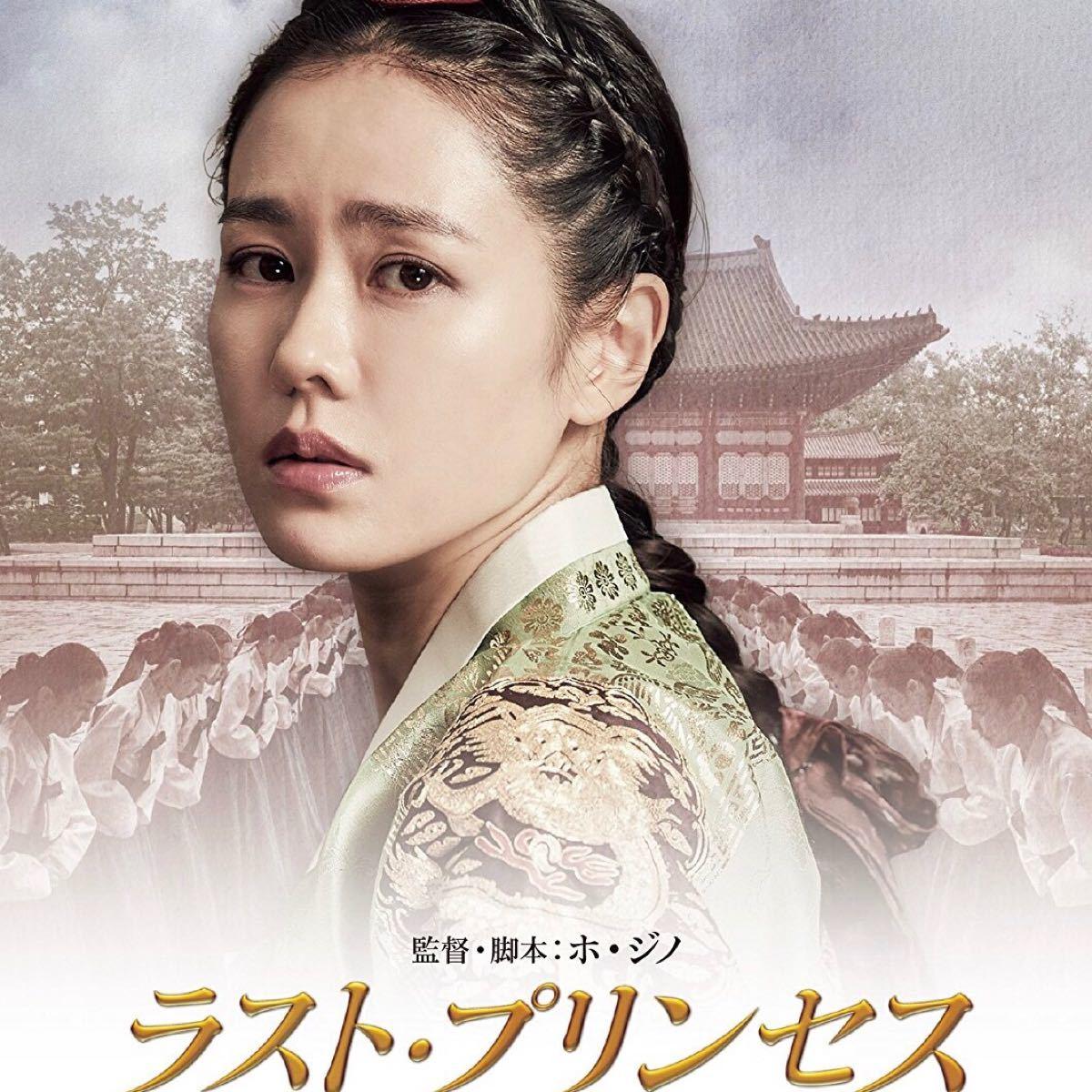 韓国映画 ラストプリンセス ソン・イェジン DVD 日本語吹替有り