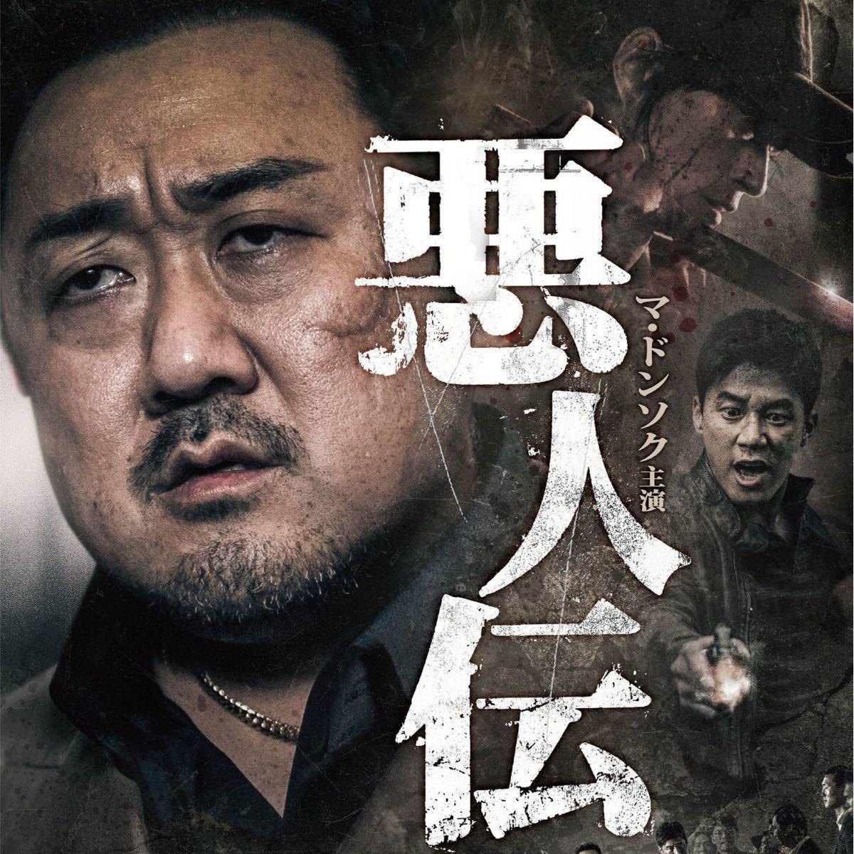 韓国映画 悪人伝 マ・ドンソク DVD 日本語吹替有り