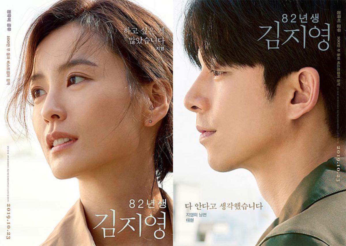 韓国映画 82年生まれ、キムジヨン コン・ユ チョン・ユミ 共演作品 DVD