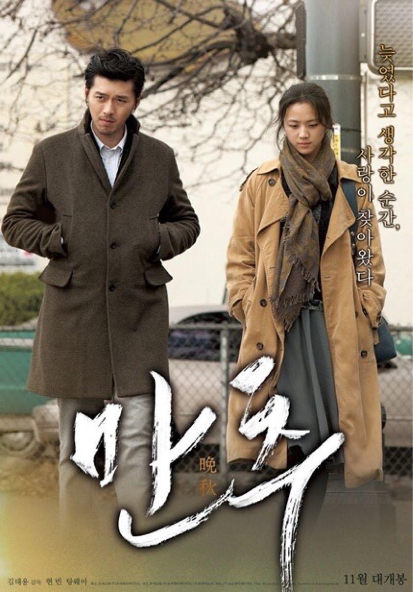 韓国映画 レイトオータム ヒョンビン DVD レーベル有り
