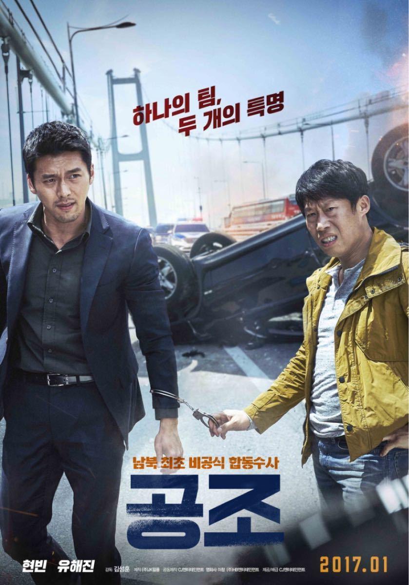 韓国映画 コンフィデンシャル 共助 ヒョンビン DVD 日本語吹替 特典映像有り