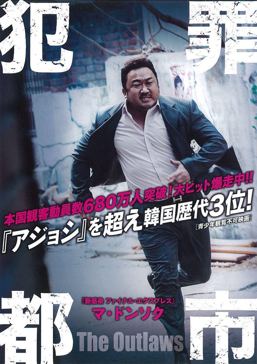 韓国映画 犯罪都市 マ・ドンソク DVD 日本語吹替有り レーベル有り