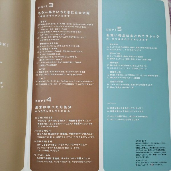 レシピ2冊 ふたり分のチャチャッとごはん サクッとごはん簡単料理 オレンジページ
