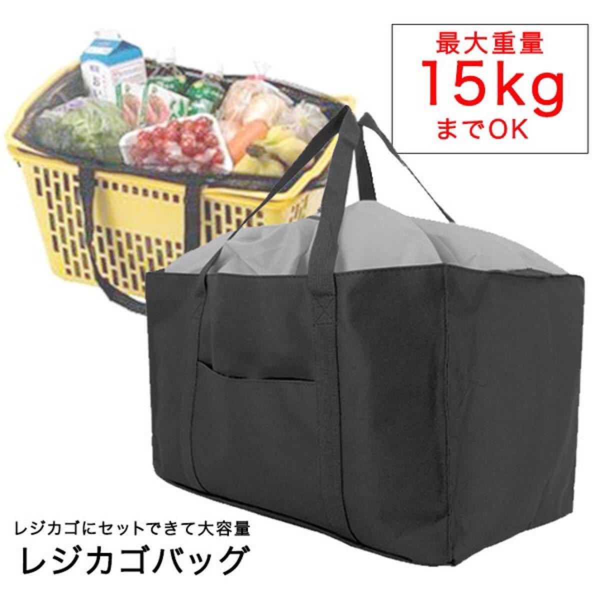 レジカゴバッグ エコバッグ レジカゴ エコ 買い物バッグ 買い物袋 カゴバッグ
