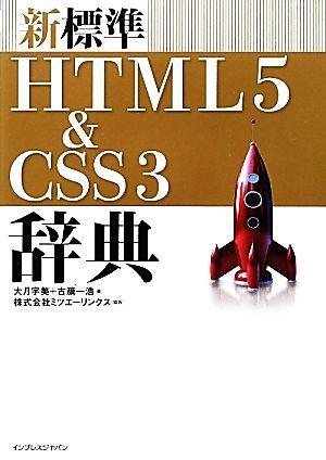 新標準HTML5&CSS3辞典/大月宇美,古籏一浩【著】_画像1