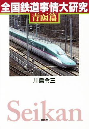 全国鉄道事情大研究 青函篇/川島令三(著者)_画像1