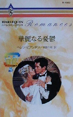 華麗なる憂鬱(3) ゴージャスな結婚 ハーレクイン・ロマンスR1602/ヘレン・ビアンチン(著者),茅野久枝(訳者)_画像1
