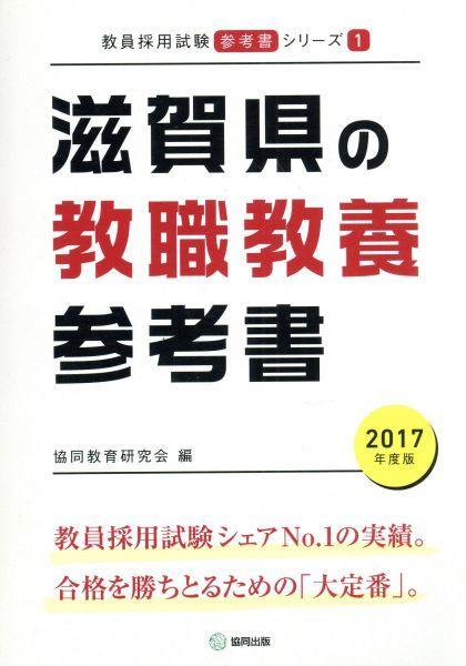 滋賀県の教職教養参考書(2017年度版) 教員採用試験「参考書」シリーズ1/協同教育研究会(編者)_画像1