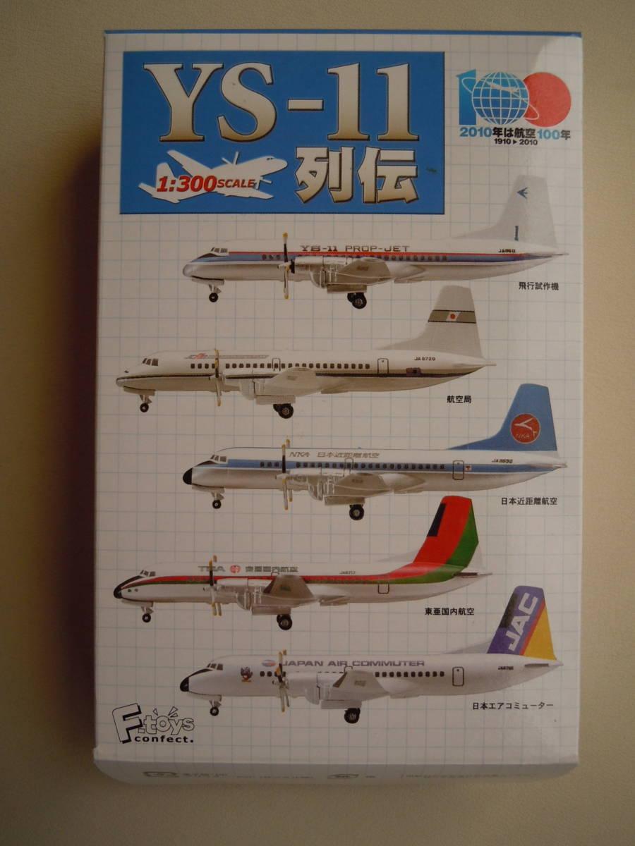 エフトイズ YS-11列伝 1/144 YS-11飛行試作機