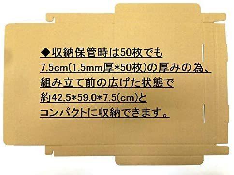 改良版 ダンボール A4サイズ 厚さ3cm 50枚 ゆうパケット クリックポスト 対応(外寸320x240x29mm)(ダンボール1.5mm厚) 日本製 N式上差込段ボ_画像8