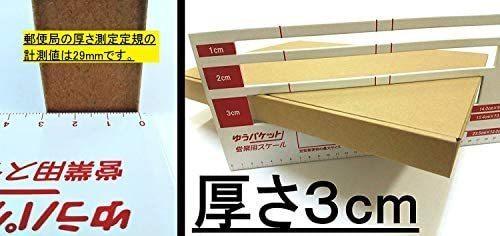 改良版 ダンボール A4サイズ 厚さ3cm 50枚 ゆうパケット クリックポスト 対応(外寸320x240x29mm)(ダンボール1.5mm厚) 日本製 N式上差込段ボ_画像6
