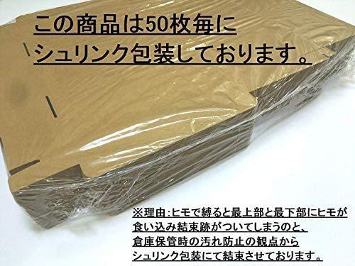 改良版 ダンボール A4サイズ 厚さ3cm 50枚 ゆうパケット クリックポスト 対応(外寸320x240x29mm)(ダンボール1.5mm厚) 日本製 N式上差込段ボ_画像9