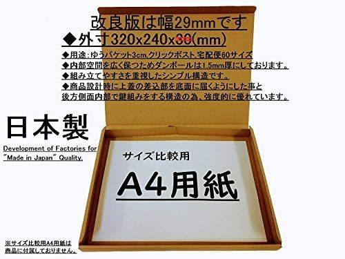 改良版 ダンボール A4サイズ 厚さ3cm 50枚 ゆうパケット クリックポスト 対応(外寸320x240x29mm)(ダンボール1.5mm厚) 日本製 N式上差込段ボ_画像4