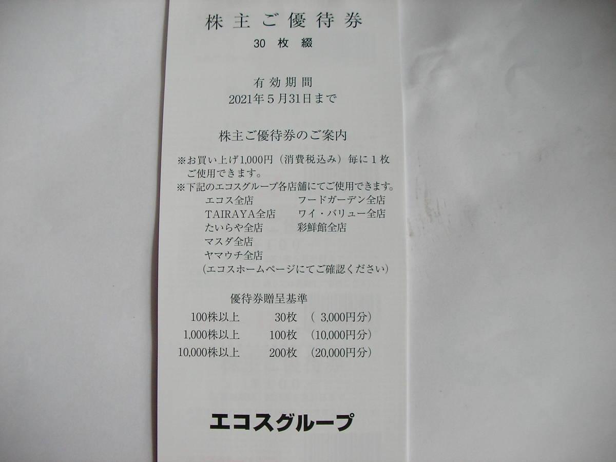 エコス株主優待券(100円券x30枚)3000円分_画像1