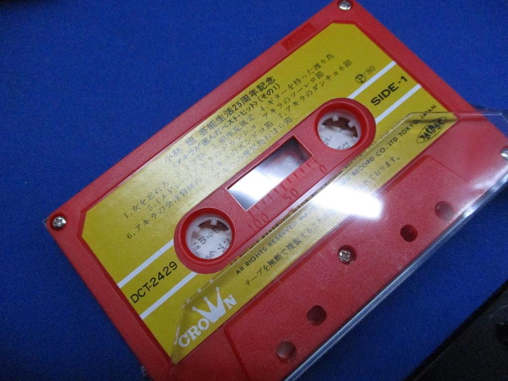 カセットテープ 小林旭 アキラが選んだベストヒットその1 D_1_画像2