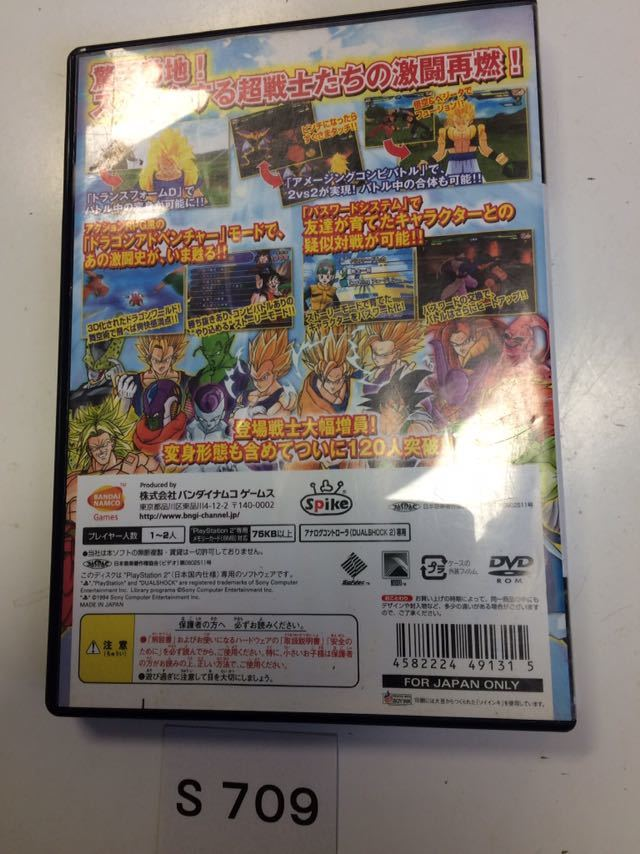 ドラゴンボール Z スパーキング ネオ SONY PS 2 プレイステーション PlayStation プレステ 2 ゲーム ソフト 中古 DBZ_画像4