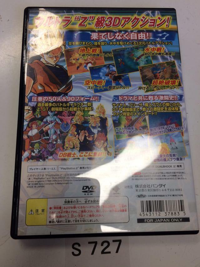 ドラゴンボール Z スパーキング SONY PS 2 プレイステーション PlayStation プレステ 2 ゲーム ソフト 中古 DBZ_画像5