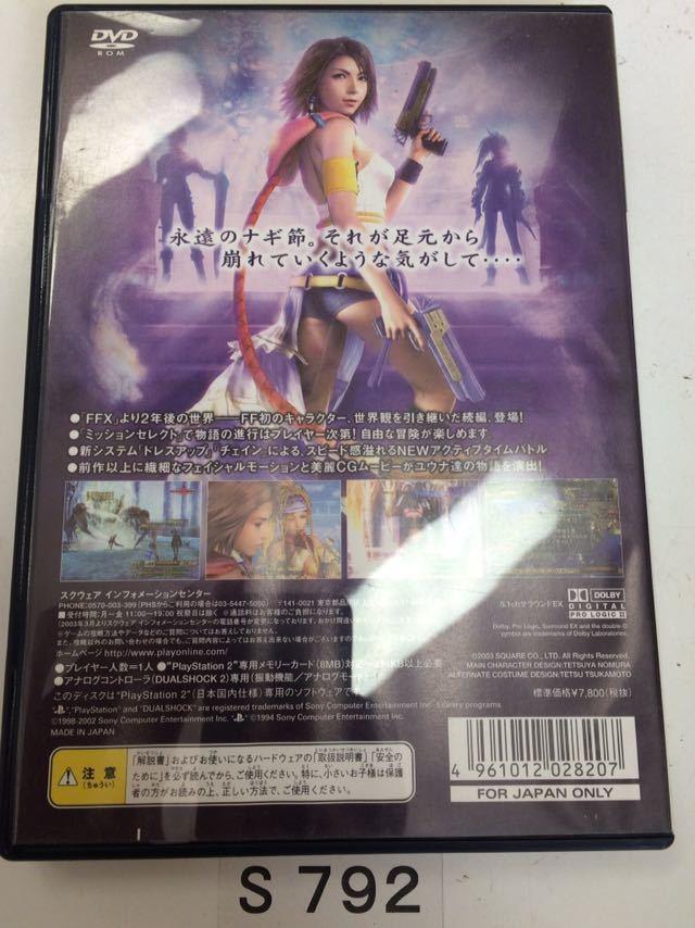 ファイナルファンタジー X 2 SONY PS 2 プレイステーション PlayStation プレステ 2 ゲーム ソフト 中古
