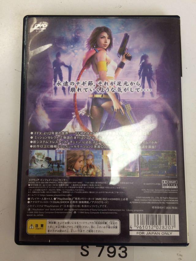 ファイナルファンタジー X 2 SONY PS 2 プレイステーション PlayStation プレステ 2 ゲーム ソフト 送料無料 中古