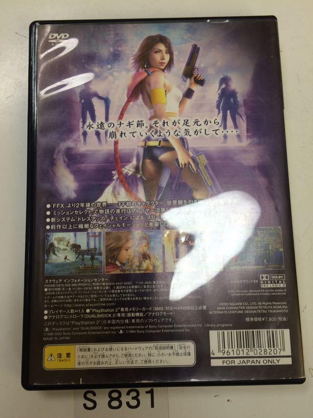 ファイナルファンタジー Ⅹ 2 SONY PS 2 プレイステーション PlayStation プレステ 2 ゲーム ソフト 中古