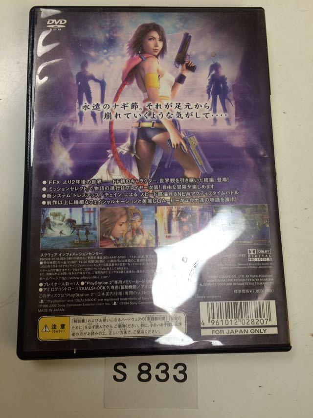 ファイナル ファンタジー Ⅹ 2 SONY PS 2 プレイステーション PlayStation プレステ 2 ゲーム ソフト 中古 SQUARE SOFT FF 10 2