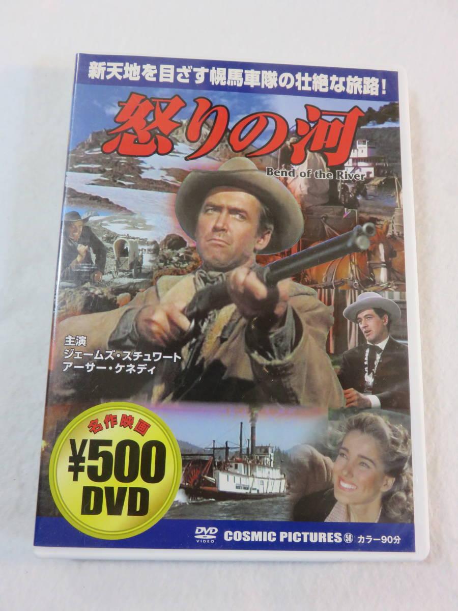 西部劇DVD 『怒りの河』日本語字幕版。新天地を目指す幌馬車隊。主演ジェームズ・スチュワート。ロック・ハドソン。1951年。90分。即決!!_画像1