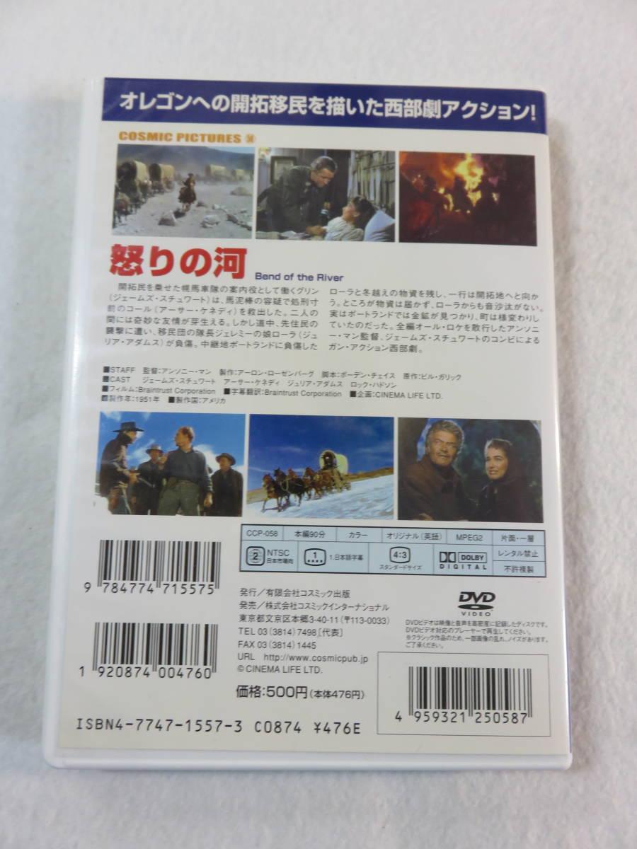 西部劇DVD 『怒りの河』日本語字幕版。新天地を目指す幌馬車隊。主演ジェームズ・スチュワート。ロック・ハドソン。1951年。90分。即決!!_画像2