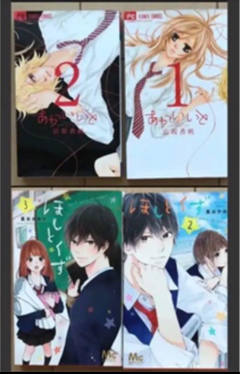 漫画まとめ売り9冊セット