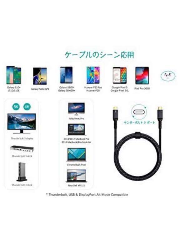 サンダーボルト 3 ケーブル 40Gbps USB Type C Thunderbolt 3ケーブル 100W/5A 急速充電 USB4.0 PD対応 5K/60Hz 2つ 4K 映像出力 1.2m