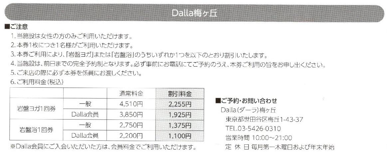 □小田急電鉄株主優待券□Dalla梅ヶ丘[女性専用]岩盤ヨガ・岩盤浴1回券50%割引券 2枚_画像2
