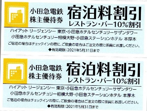□小田急電鉄株主優待券□ハイアットリージェンシー東京等割引券 2枚_画像1