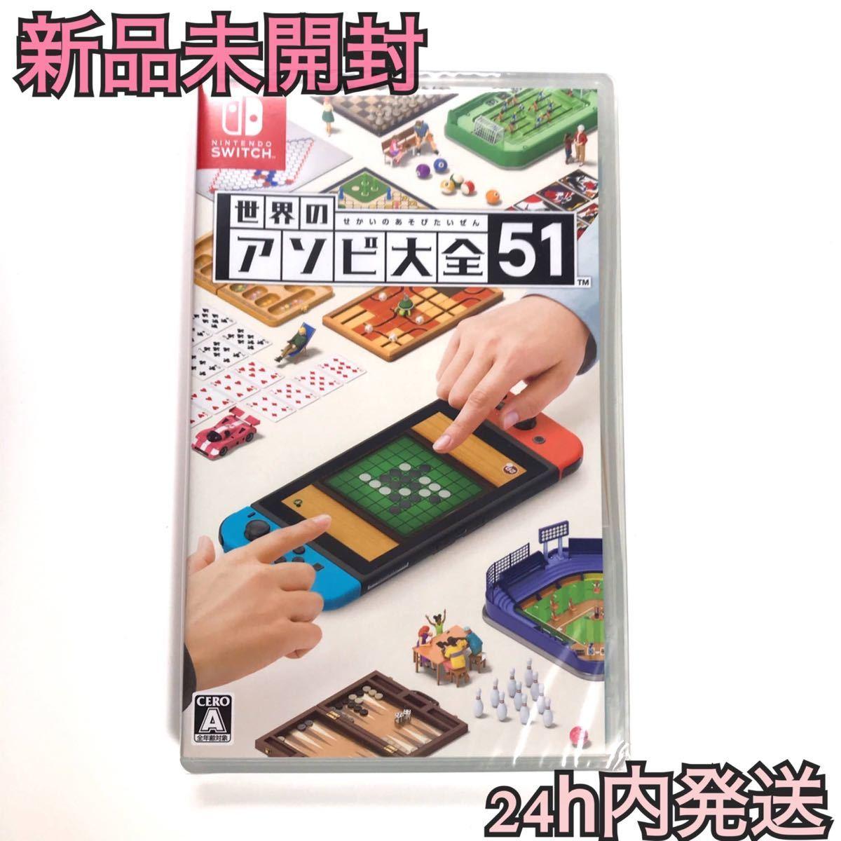 【新品未開封】世界の遊び大全 パッケージ版 ソフト スイッチ Switch