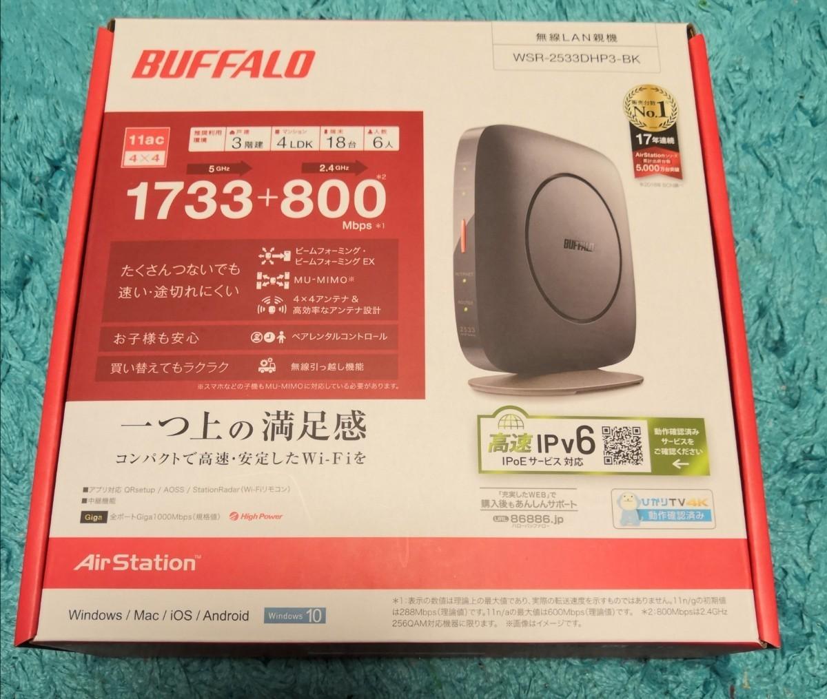 BUFFALO WSR-2533DHP3-BK 無線LANルータ バッファロー