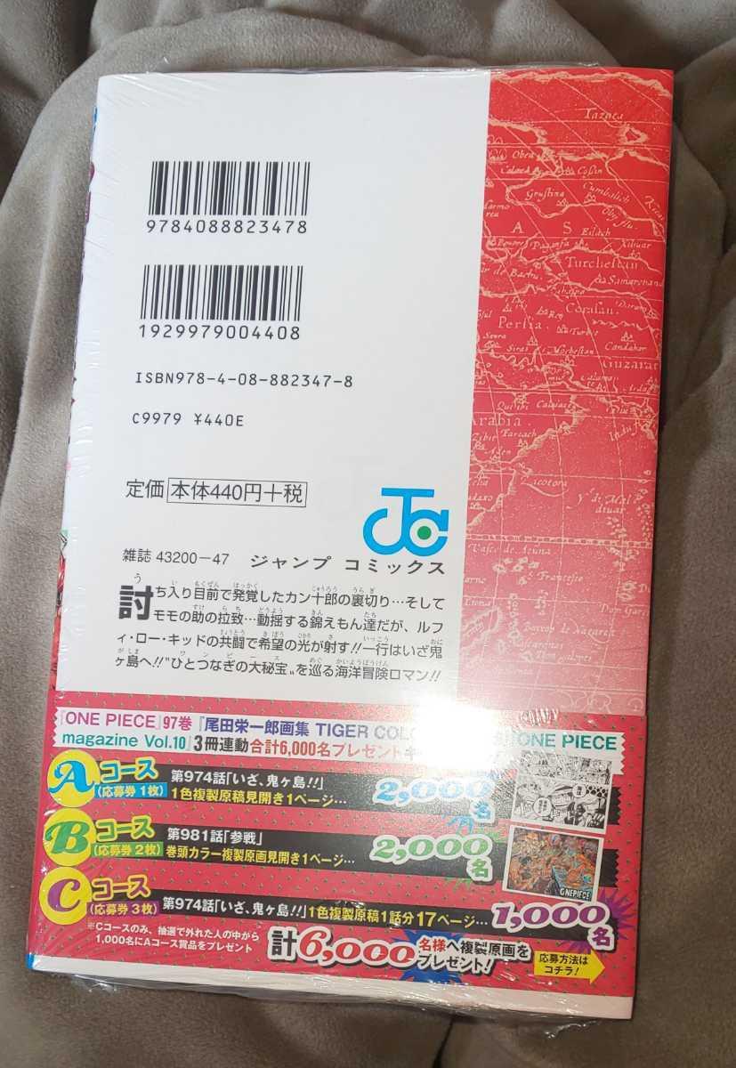 ONE PIECE96.97.98 尾田栄一郎
