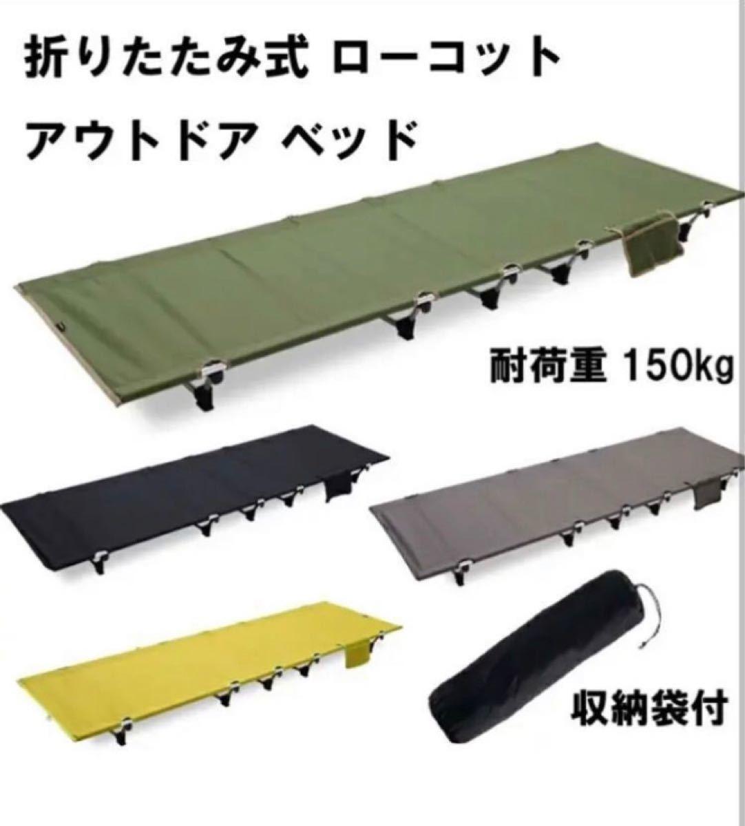 コット 簡易ベッド アウトドアベッド 軽量 コンパクト 黒 黄緑 カーキ グレー