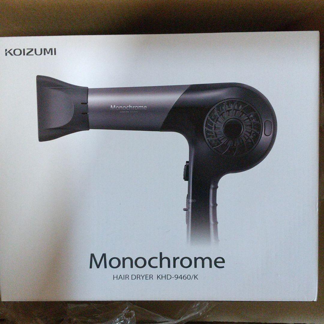 新品 コイズミ モノクローム ヘアドライヤー シロッコファン ブラック