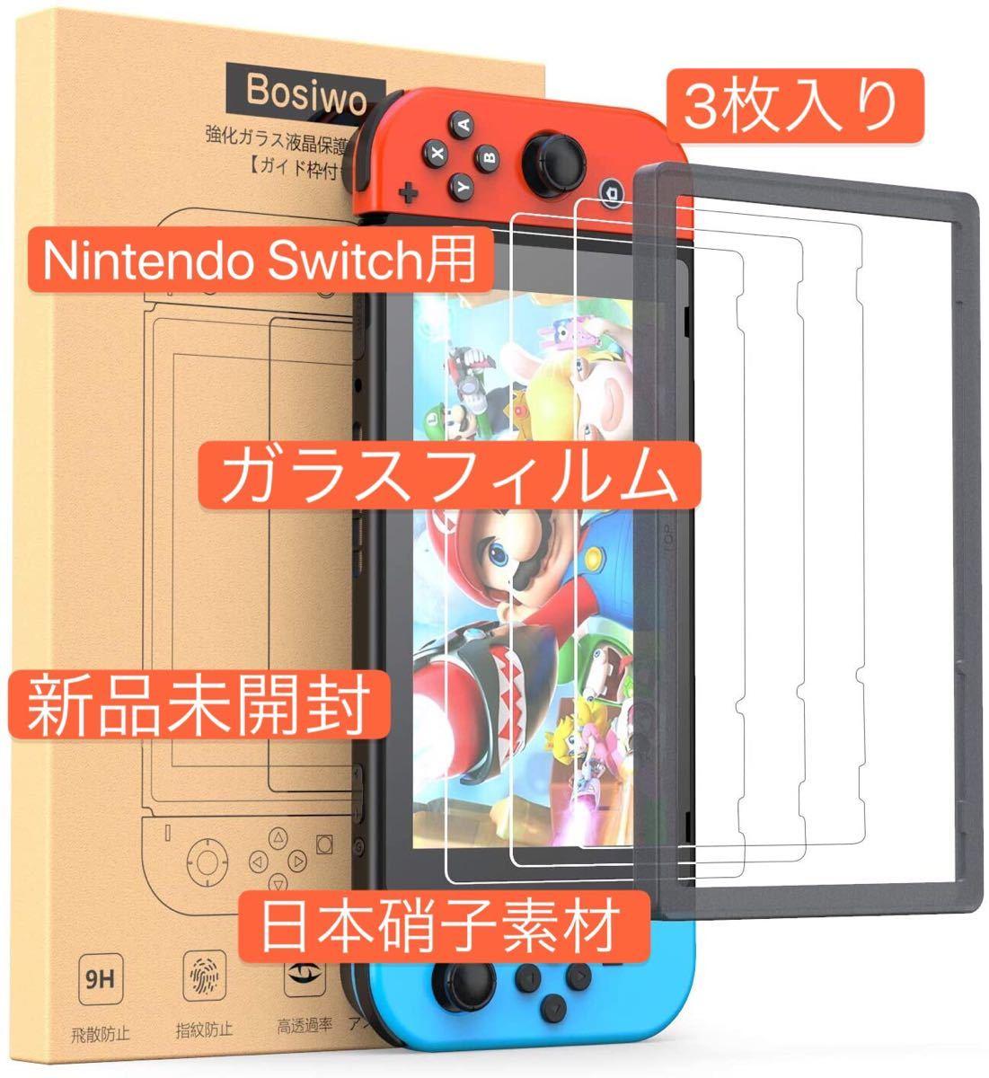 Nintendo Switch ガラスフィルム 任天堂 スイッチ 保護フィルム
