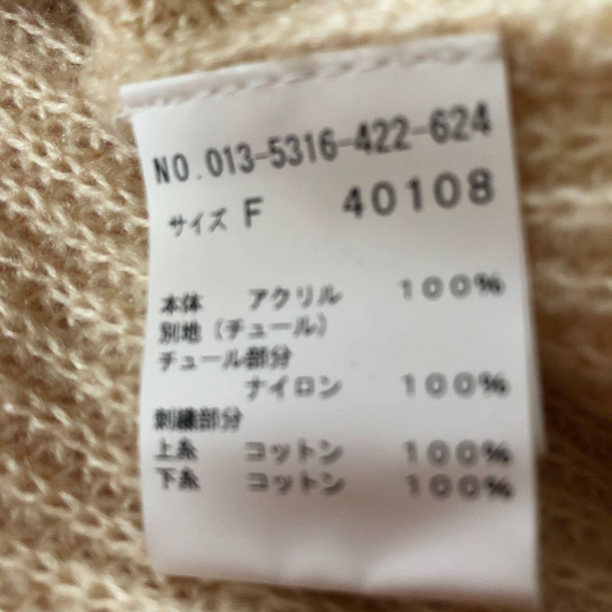 ページボーイ Aライン ニットセーター