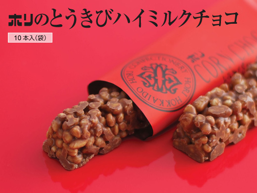△ホリ 【北海道銘菓】 とうきびチョコ ハイミルクチョコ 10本入 他北海道お土産多数出品中 HORI_画像2