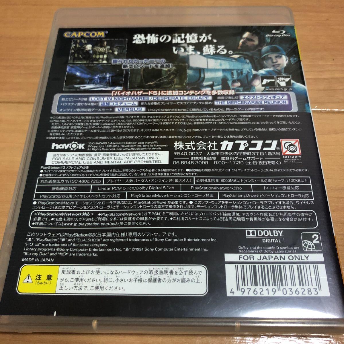 バイオハザード5 オルタナティブ エディション PS3