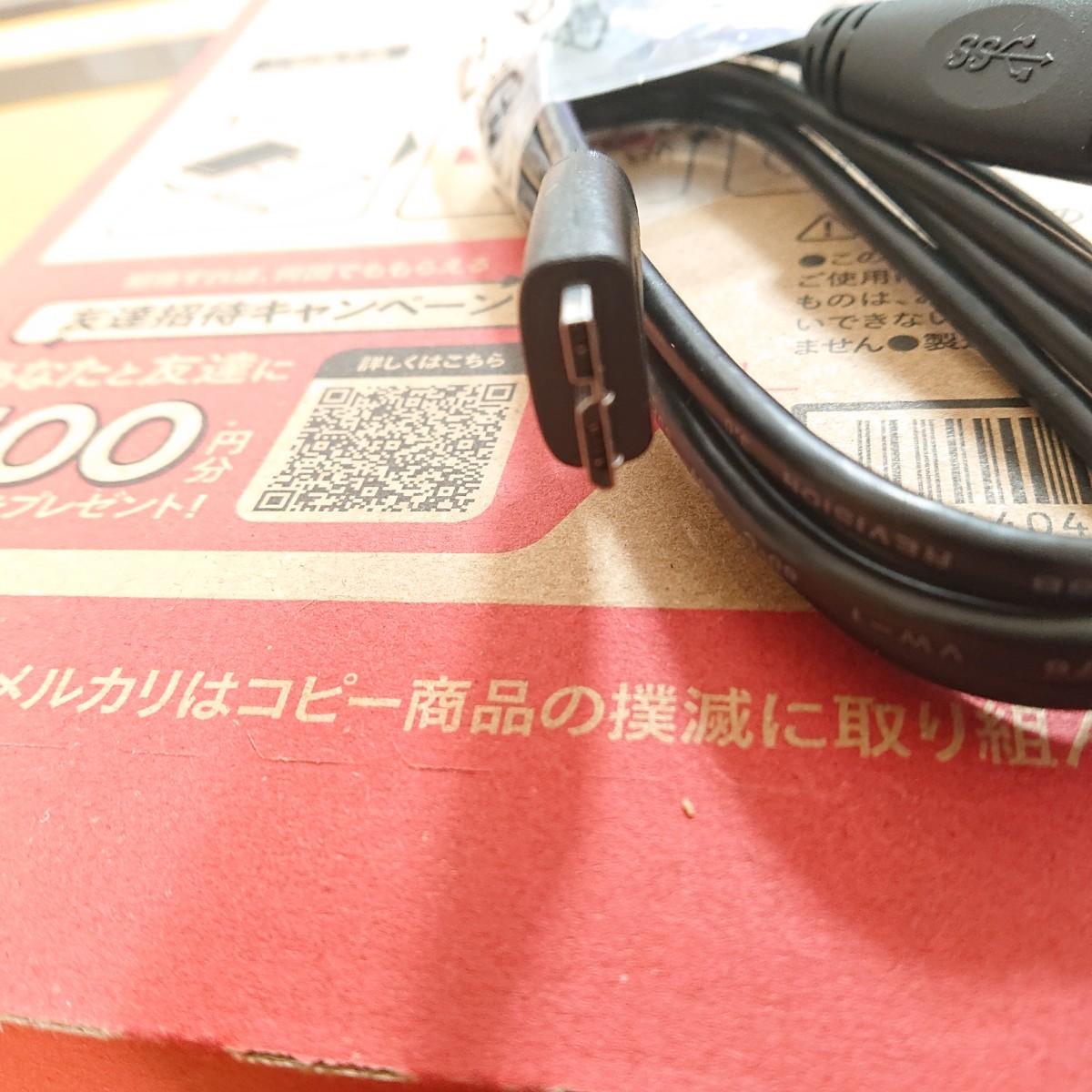 HDDケーブル USB3.0 microBタイプ  未使用