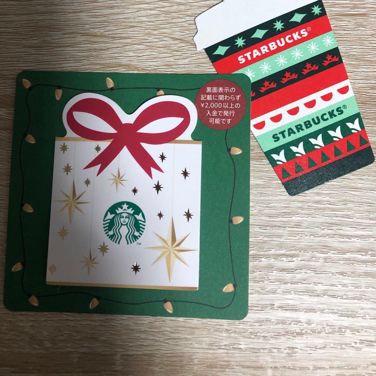 スターバックスカード  クリスマス