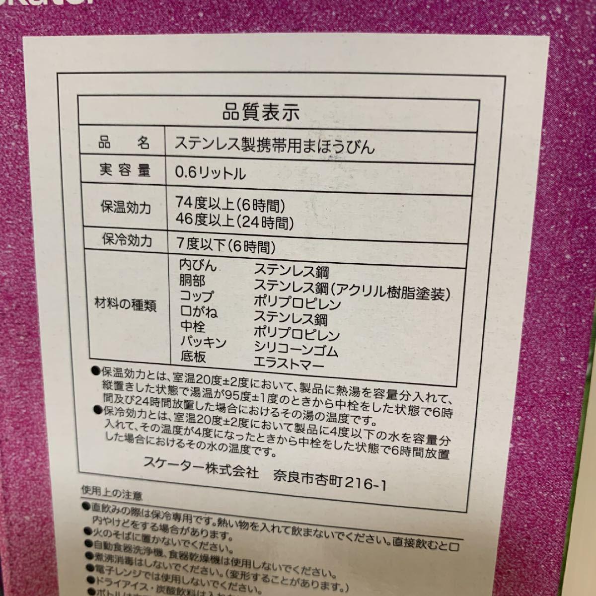 ソフィア☆超軽量 600ml 2wayステンレスボトル