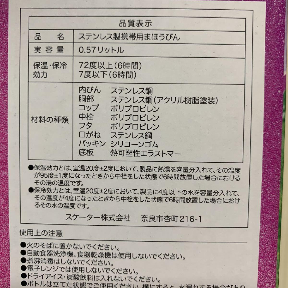 ソフィア☆超軽量 570ml コップ付ステンレスボトル