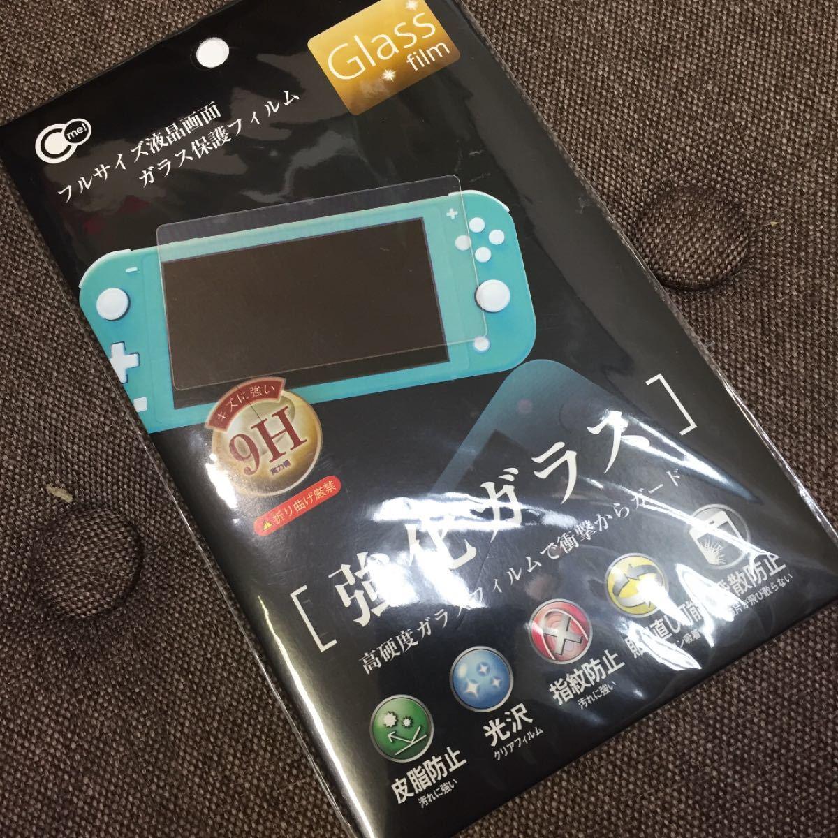 Nintendo Switch Lite スイッチ 強化ガラス 保護フィルム ダイソー キャンドゥ セリア