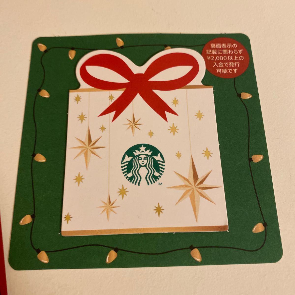 スターバックスカード スターバックス スタバカード スタバ クリスマス 2020