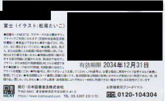 東京個別指導学院 株主優待 図書カードNEXT 1500円分 有効期限:2034年12月31日 普通郵便・ミニレター対応可_画像2