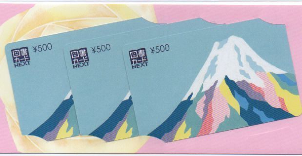 東京個別指導学院 株主優待 図書カードNEXT 1500円分 有効期限:2034年12月31日 普通郵便・ミニレター対応可_画像1