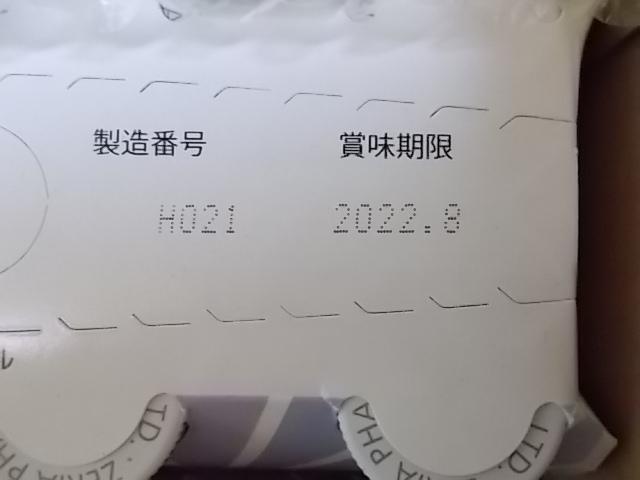 ゼリア新薬工業 株主優待 ヘパリーゼW 10本 3480円相当 賞味期限:2022年8月 未開封_画像2